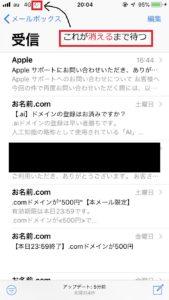 iPhone メール 削除 方法