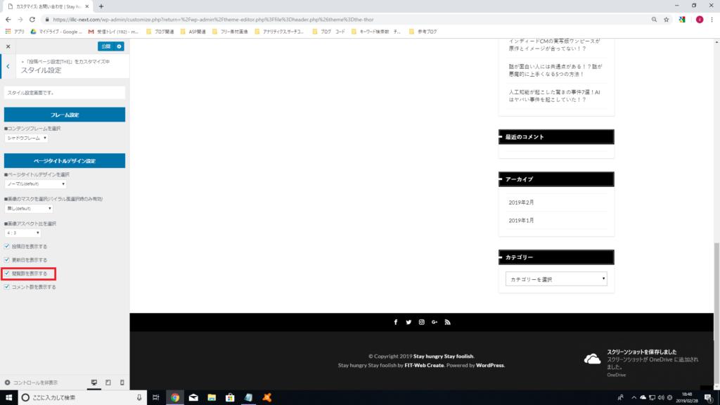 ページタイトルデザイン設定の閲覧数項目のチェックを外す