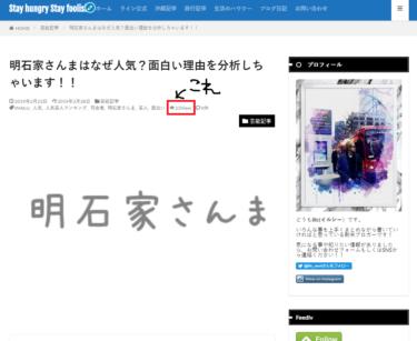 ブログ記事の閲覧数を非表示にする方法!!画像付きで解説します。